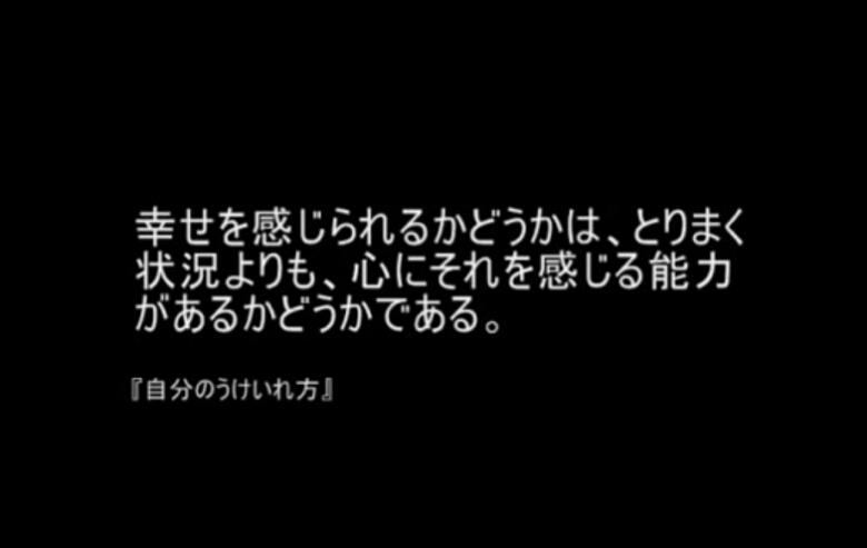 加藤 諦三先生の【生きることに疲れた貴方へ…】